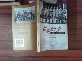 留美幼童:中国最早的官派留学生·.--