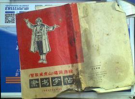 智取威虎山唱词选段隶书字帖