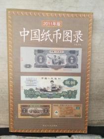 中国纸币图录(2011年版)