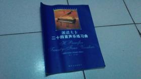 全国音乐院系声乐教学曲库:派诺夫卡二十四首声乐练习曲