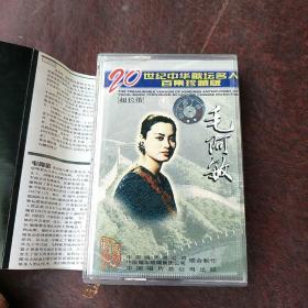 20世纪中华歌坛名人百集珍藏版:毛阿敏(磁带)