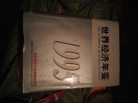 世界经济年鉴1995〈样书〉
