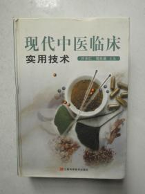 现代中医临床实用技术(全书共收集内、外、妇、儿、骨伤、五官、肿瘤7科112种疾病、附大量单方验方)