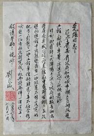 已故贵州刘正威毛笔钤印信札