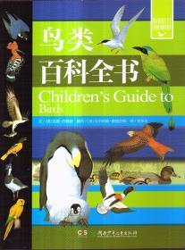 鸟类百科全书