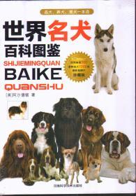 世界名犬百科图鉴