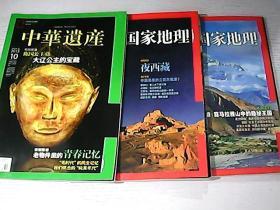 中国国家地理 2013