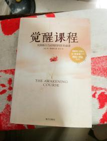 觉醒课程:实践吸引力法则的四堂奇迹课