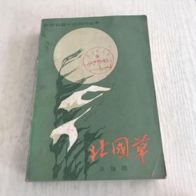 北京长篇小说创作丛书北国草