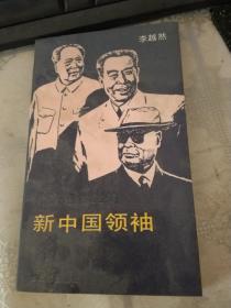 外交舞台上的新中国领袖
