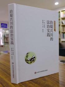 治蜀兴川的法治实践——卓泽渊 主编 一版一印