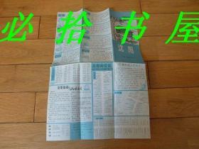 沈阳市内交通路线示意图 1984年1版1印 8开独版 封面手绘北陵 沈阳市内交通路线示意图 沈阳站前电、汽车站示意图 太原街、中街、北市场放大图