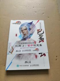 剑网3设定集之巴蜀风云:剑侠情缘网络版叁(有赠品)