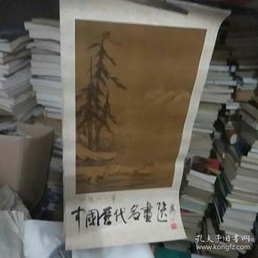 1981中国历代名画选十三张全