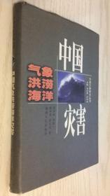 中国气象洪涝海洋灾害 张家诚 9787543818088