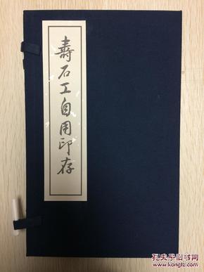 寿石工自用印存