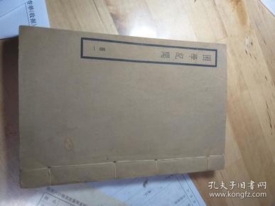 困学纪闻 册一,,上海中华书局,,民国线装本,品相好