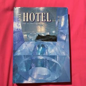 《顶级酒店》杂志 双月刊