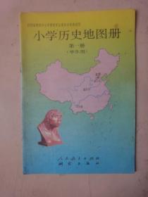 小学历史地图册【第一册】学生用