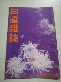 """1935年【柯达杂志】十一月号 (老照片多,""""秋""""栖霞、第六届全运大会之鸟瞰…)"""