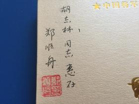 郑顺舟【签名钤印】 郑顺舟将军书法作品集