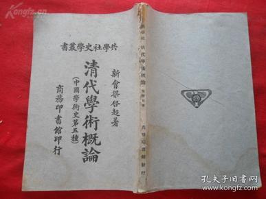 民国16年版共学社史学业书《清代学术概论》一册全