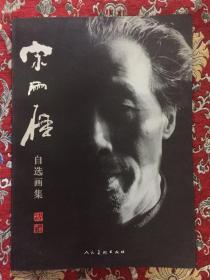宋雨桂自选画集