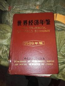 世界经济年鉴1989年版