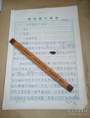 《矛盾论》导读   陕西师范大学