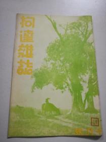 1935年【柯达杂志】十月号 (老照片多,西陲摄影,国庆猎影…)