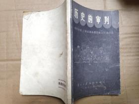 历史的审判——审判林彪、江青 反革命集团案主犯通讯选
