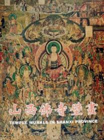 山西佛寺壁画(精)