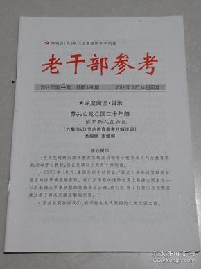 老干部参考2014年第4期 苏共亡党亡国二十年祭