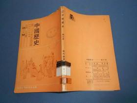 中国历史-第六册-79年初版