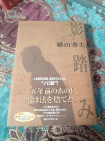 【签名钤印本】日本著名推理小说家 横山秀夫 代表作品《影踏》签名本 有钤印