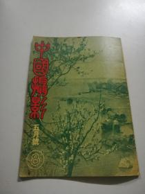 民国【中国摄影】第8期 (老照片多,南北湖·鹰窠顶纪游…)
