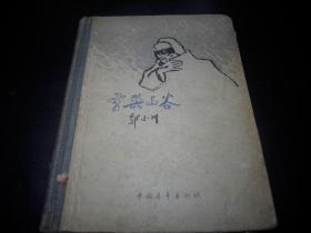 1958年一版一印~精装本-郭小川著【雪与山谷】!馆藏