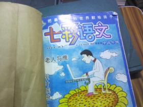 七彩语文(2007--2008年)共6本合售