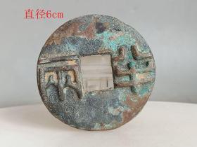 乡下收的少见的战汉秦半两古钱
