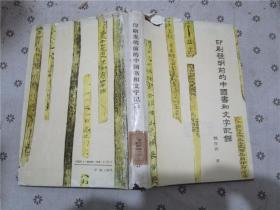 印刷发明前的中国书和文字记录