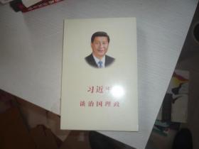 习近平谈治国理政 (正版未开封)
