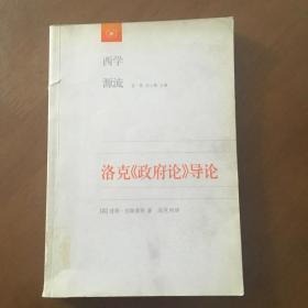洛克《政府论》导论(馆藏 书品如图)
