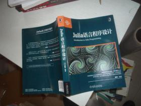 Julia语言程序设计 正版