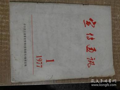 宣传通讯1977-2 有毛语录