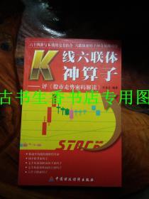 K线六联体神算子:评《股市走势密码解读》