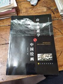 山水地质学与中国绘画――作者签名本