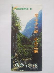 《巫山小三峡.小小三峡》(旅游简介.1册8页)