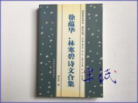 徐蕴华、林寒碧诗文合集 1999年初版
