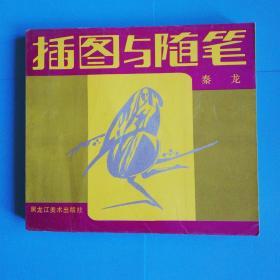 插图与随笔【1990年一版一印】