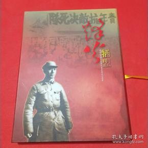 烽火牺盟  纪念山西牺牲救国同盟会成立70周年  邮票册